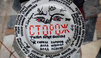 Юрий Быков приступил к съемкам «Сторожа»