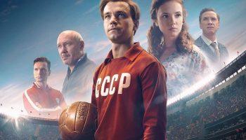 Премьера «Стрельцова» с Александром Петровым запланирована на осень — новости кино — 5 августа 2020