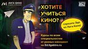 В России появилась бесплатная афиша кинокурсов — новости кино — 6 августа 2020