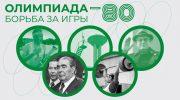 Про Олимпиаду-80 сняли документальный фильм — новости кино — 6 августа 2020