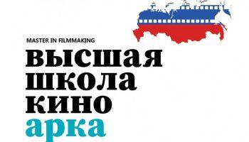 Высшая школа кино «Арка» подготовит кадры для киноиндустрии в регионах