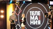 Подведены итоги молодежного фестиваля «Телемания»