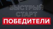 Определены победители сценарного конкурса короткого метра «Быстрый старт» — новости кино — 1 декабря 2020