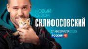 Врачи «Склифосовского» отправятся к Нине Усатовой на турбазу