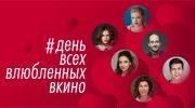 Дибцева, Тарасов, Камынина, Косяков и другие звёзды признались в любви фильмам к 14 февраля