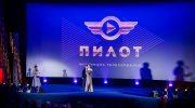 Третий фестиваль сериалов «Пилот» пройдет с 25 по 27 июня