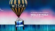 Фестиваль «Висла» пройдёт в Москве в конце мая — новости кино — 2 апреля 2021