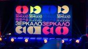 Кинофестиваль «Зеркало» вернется в офлайн — новости кино — 7 апреля 2021