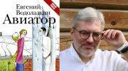 Братья Пресняковы адаптируют для кино роман Евгения Водолазкина «Авиатор»