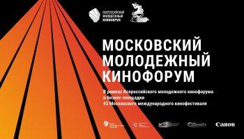 Появились подробности бизнес-площадки 43-го ММКФ и деловой программы Московского молодёжного кинофорума