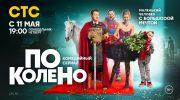 Телевизионная премьера сериала «По колено» состоится 11 мая