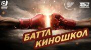 «Лига кино» стала победителем третьего «Баттла Киношкол»