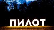 В конкурс фестиваля «Пилот» попали сериалы Хлебникова, Куликова, Стычкина и Шипенко