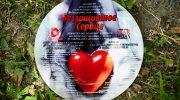 Стартовали съёмки мелодрамы «Беззащитное сердце»