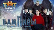 «Вампиры средней полосы» поселятся на телевидении