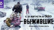 «Выжившие» с Алексеем Филимоновым и Артуром Смольяниновым выйдут в Okko 12 августа — новости кино — 2 августа 2021
