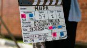 Стартовали съемки фильма-катастрофы «Мира» с Анатолием Белым и Дарьей Мороз — новости кино — 9 августа 2021