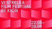 Смотр Strelka Film Festival откроется фильмом Пола Верховена «Искушение»