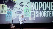 Короткометражку «Как разжечь потухший огонь» признали лучшей на фестивале «Короче»