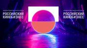 Начался приём заявок на участие в Московском международном кинорынке и форуме «Российский кинобизнес»