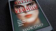 Цикл романов Майка Омера о Зои Бентли перенесут на малый экран