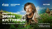 В сети состоится показ фильма-концерта Эмира Кустурицы
